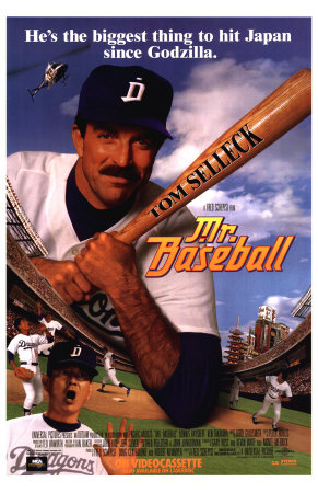 Things You Maybe Didnt Know About Mr Baseball